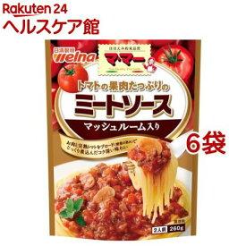 マ・マー トマトの果肉たっぷりミートソース マッシュルーム入り(260g*6コ)【マ・マー】[パスタソース]