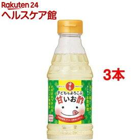 日の出 子どももよろこぶ甘いお酢(300mL*3コセット)【日の出】