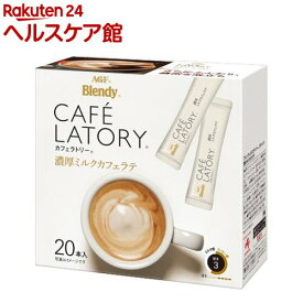 ブレンディ カフェラトリー スティック コーヒー 濃厚ミルクカフェラテ(10g*20本入)【ブレンディ(Blendy)】