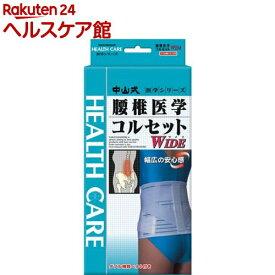 腰椎医学コルセットワイド ダブル補助ベルト付き(ウェスト70〜90cm)