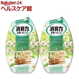 お部屋の消臭力 消臭芳香剤 寝室用 アロマカモミールの香り(400mL*2コセット)【消臭力】