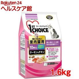 ファーストチョイス 高齢猫室内猫10歳以上 サーモン&チキン(1.6kg*8コセット)【ファーストチョイス(1ST CHOICE)】