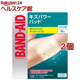 バンドエイド キズパワーパッド ジャンボサイズ(3枚入*2コセット)【バンドエイド(BAND-AID)】[絆創膏]