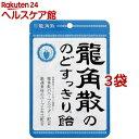 龍角散ののどすっきり飴 袋(88g*3コセット)【龍角散】