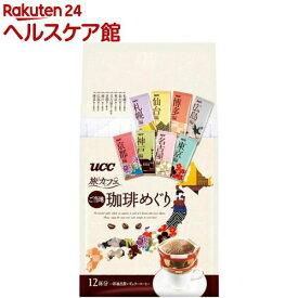UCC 旅カフェ ドリップコーヒー ご当地珈琲めぐり(12杯分)【more20】【UCC アロマリッチ】
