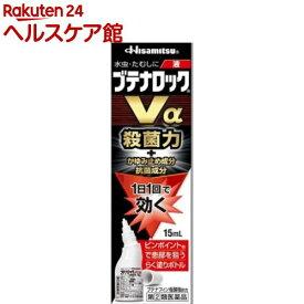 【第(2)類医薬品】ブテナロックVα 液(セルフメディケーション税制対象)(15ml)【ブテナロック】