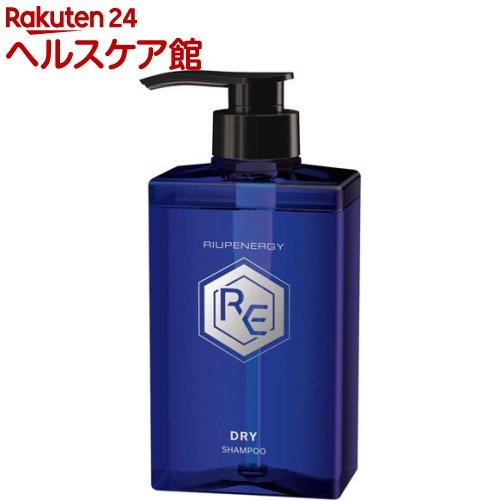 リアップエナジー 薬用スカルプシャンプー ドライ Ver.3.0(400mL)【リアップ】