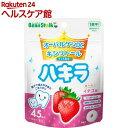 ビーンスターク ハキラ イチゴ味(45粒入)【ビーンスターク】