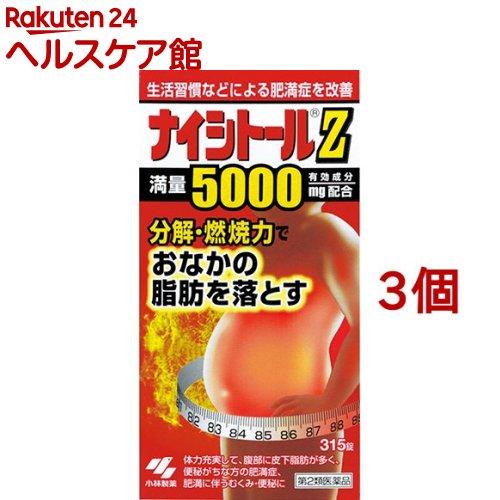 【第2類医薬品】ナイシトールZ(315錠*3コセット)【ナイシトール】
