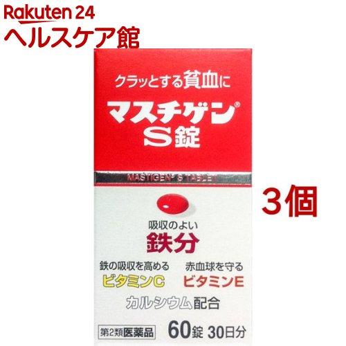 【第2類医薬品】【訳あり】マスチゲン-S錠(60錠*3コセット)【マスチゲン】