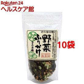 のり屋自慢の野菜ふりかけ(35g*10コセット)