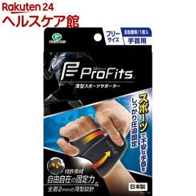 プロ・フィッツ 薄型圧迫サポーター 手首用 フリーサイズ(1枚)【プロフィッツ】