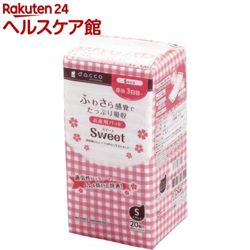 お産用パッドスイート Sサイズ(20コ入)【ダッコ(dacco)】