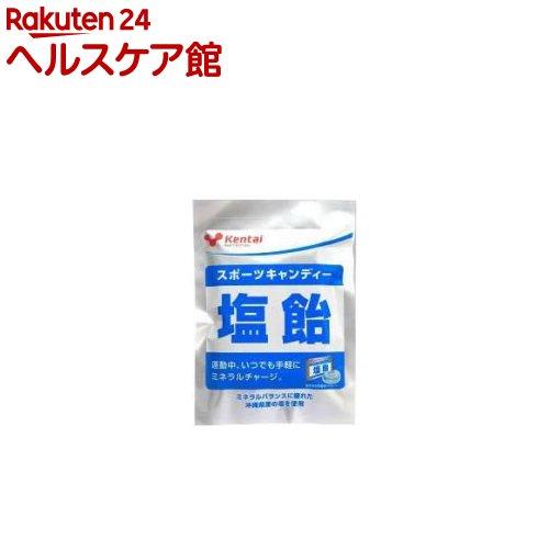 スポーツキャンディー 塩飴(76g)【kentai(ケンタイ)】