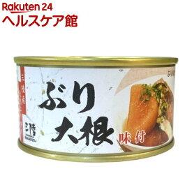 ぶり大根 味付(180g)