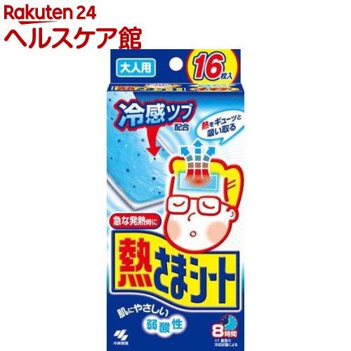 小林製薬 熱さまシート 大人用(12+4枚入(2枚*8包入))【熱さまシリーズ】