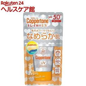 コパトーン キレイ魅せUV なめらか肌(40g)【spts8】【コパトーン】