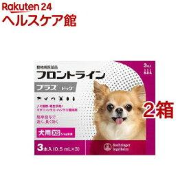 【動物用医薬品】フロントラインプラス 犬用 XS 5kg未満(3本入*2箱セット)【フロントラインプラス】