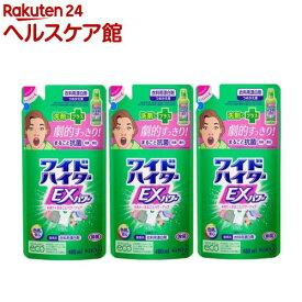 ワイドハイター EXパワー 漂白剤 詰め替え(480mL*3コセット)【ワイドハイター】[漂白剤 抗菌 消臭 つめかえ 詰替 液体 まとめ買い]