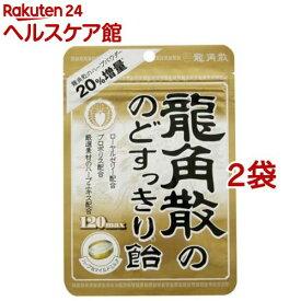 龍角散ののどすっきり飴 120max 袋(88g*2コセット)【龍角散】