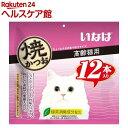 いなば 焼かつお 高齢猫用(12本入)