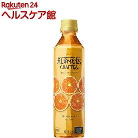 紅茶花伝 クラフティー 贅沢しぼりオレンジティー PET(410ml*24本)【spts1】【slide_h2】【紅茶花伝】