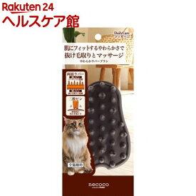 ネココ やわらかラバーブラシ(1コ入)【more20】【necoco(ネココ)】