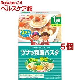1歳からの幼児食 ツナの和風パスタ(110g*2食入*5コセット)【1歳からの幼児食シリーズ】