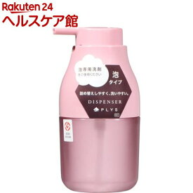 プリスベイスディスペンサー泡タイプ ピンク(1個)