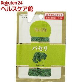 S&B パセリ 袋入り(2.5g)【more99】