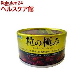Kanpy(カンピー) 粒の極み(210g)【Kanpy(カンピー)】[缶詰]