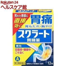 【第2類医薬品】スクラート胃腸薬 顆粒(12包)【i9q】【x5n】【more20】【スクラート】