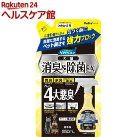 ペティオ ハッピークリーン 犬・猫ペット臭さ 消臭&除菌EX つめかえ用(250ml)【ペティオ(Petio)】
