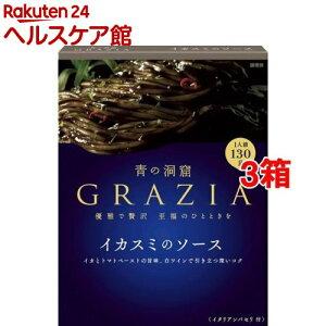 青の洞窟 GRAZIA イカスミのソース(130g*3箱セット)【青の洞窟】