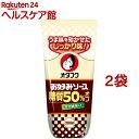 オタフク お好みソース 糖質50%オフ(200g*2コセット)【オタフクソース】