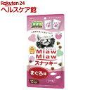 MiawMiawスナッキー まぐろ味(5g*6袋入)【ミャウミャウ(Miaw Miaw)】