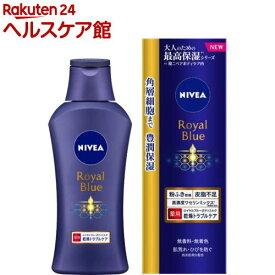 ニベア ロイヤルブルーボディミルク 乾燥トラブルケア(200g)【ニベア】