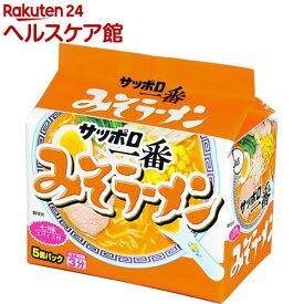サッポロ一番 みそラーメン(5食入)【more20】【サッポロ一番】