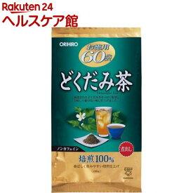 どくだみ茶(3g*60袋)【more30】【オリヒロ】
