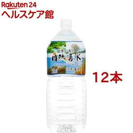 四季の恵み 自然湧水 岐阜・養老(2L*12本入)