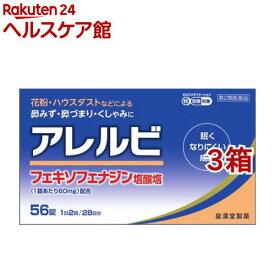 【第2類医薬品】アレルビ(セルフメディケーション税制対象)(56錠*3コセット)【アレルビ】[花粉対策 花粉予防]