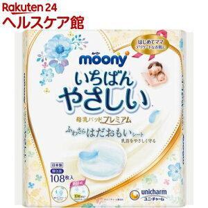 ムーニー 母乳パッド プレミアム(108枚入)【ムーニー】