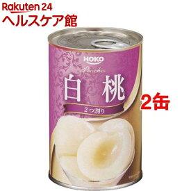 宝幸 白桃 中国産(425g*2缶セット)[缶詰]
