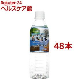 四季の恵み 自然湧水 岐阜・養老(500ml*48本入)