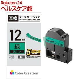テプラPRO用互換テープ パステル/グリーン/黒文字/8m/12mm幅(1コ入)