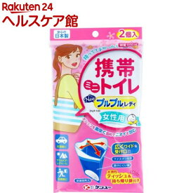 携帯ミニトイレ ニュープルプル レディ(2個入)【ケンユー プルプル】