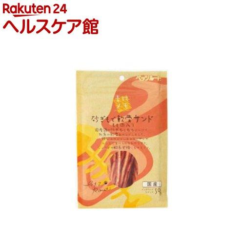 素材メモ 砂ぎもで軟骨サンド もも肉入り(50g)【素材メモ】