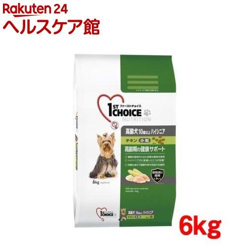 ファーストチョイス 高齢犬 ハイシニア 10歳以上 小粒 チキン(6kg)【ファーストチョイス(1ST CHOICE)】