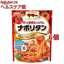 マ・マー たっぷりパスタソース トマトの果肉たっぷりのナポリタン(260g*6コ)【slide_b1】【マ・マー】