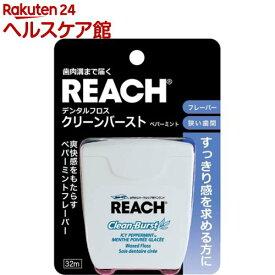 リーチ デンタルフロス クリーンバースト ペパーミント(32m)【more30】【REACH(リーチ)】